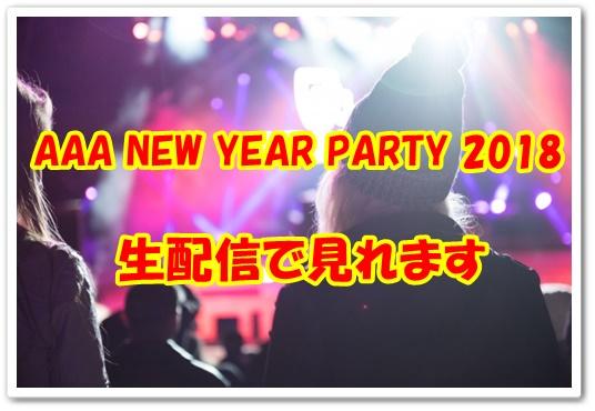 AAA年越しカウントダウンライブ aaa new year party 2018 動画 生放送 配信 申込