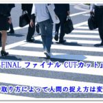 FINAL CUT ファイナルカット 見逃し配信 無料動画 申し込み 亀梨和也
