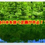 池の水を全部抜く大作戦 卑弥呼の墓 奈良県桜井市古墳横の池の水抜き中止