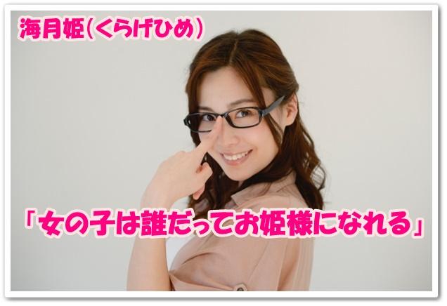 海月姫 くらげひめ 見逃し配信 無料動画 申し込み 東村アキコ 芳根京子 オタク 女の子は誰だってお姫様になれる