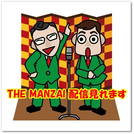 THE MANZAI ザ 漫才 ざ まんざい 2017 バックナンバー動画 配信 申込 初月無料 見逃し