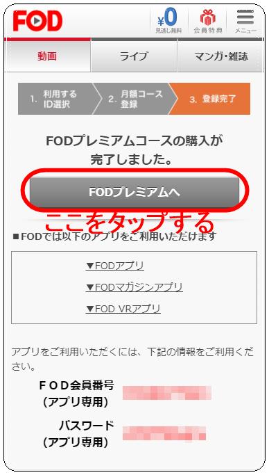 FODスマホ申込み方法