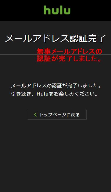 Huluスマホ新規登録画面8