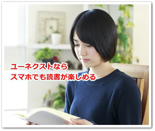 U-NEXT(ユーネクスト)で読める本、2018年1月新刊情報!スマホでもタブレットでも好きな本が読める