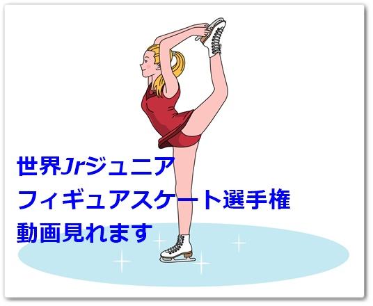 世界Jrジュニアフィギュアスケート選手権 動画配信 スマホで見る