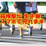 2018年 第94回箱根駅伝 動画配信 生中継で PC スマートフォン スマホ タブレット で見れる hulu(フールー)
