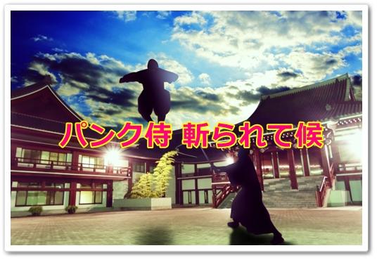 パンク侍 斬られて候(ぱんくさむらい きられてそうろう)dTV会員限定 完成披露舞台挨拶 招待キャンペーン 申込方法
